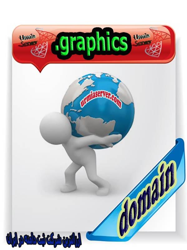 ثبت-دامنه-گرافیک