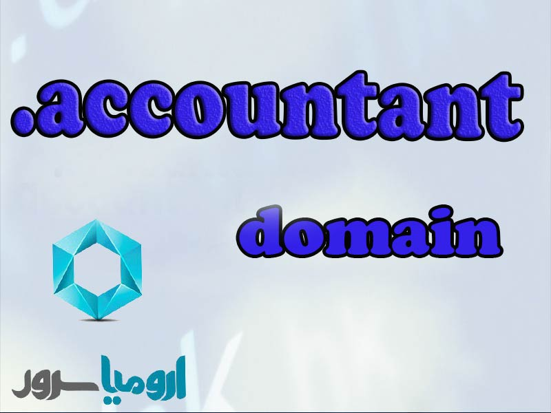 ثبت-دامنه-accountant.