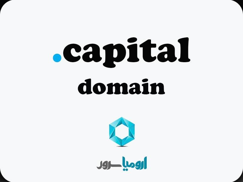 ثبت-دامنه-capital
