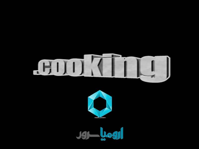 ثبت-دامنه-cooking