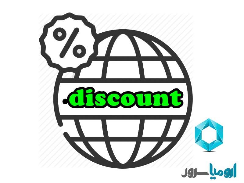 ثبت-دامنه-discount