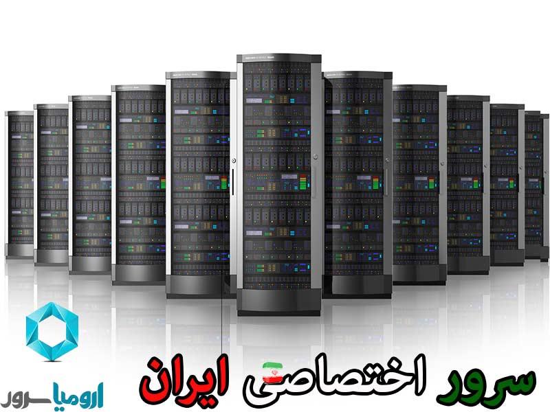 خرید-سرور-اختصاصی-ایران