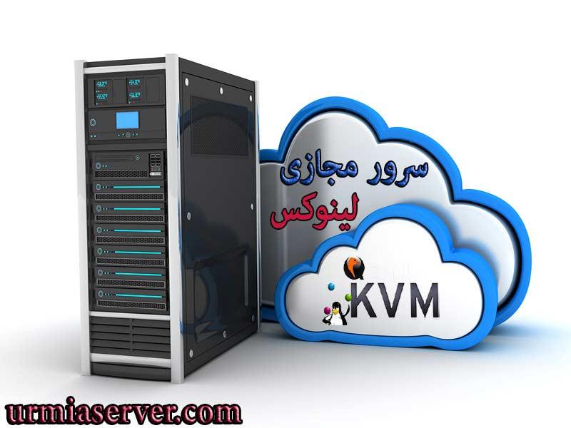 سرور-مجازی-لینوکس-kvm