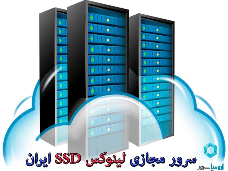 سرور-مجازی-لینوکس-ssd-ایران