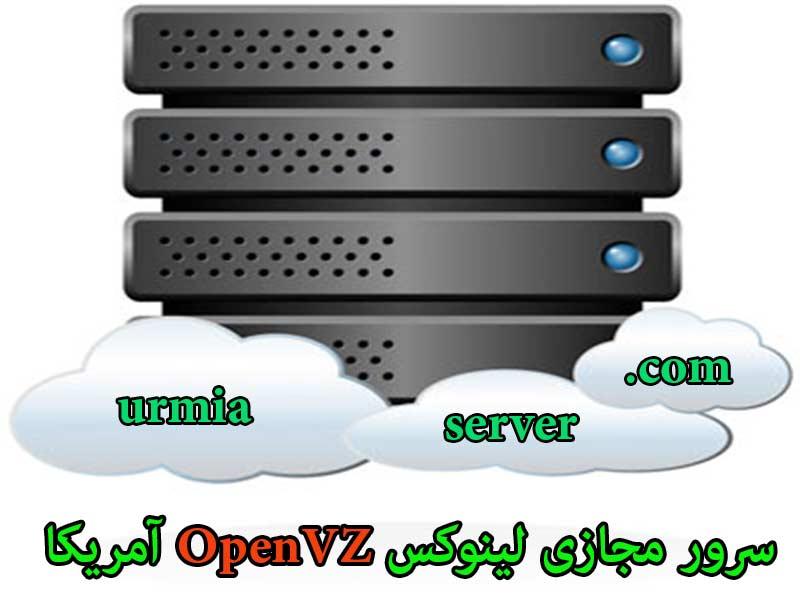سرور-مجازی-open-vz