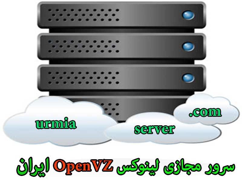 سرور-مجازی-vz-ایران
