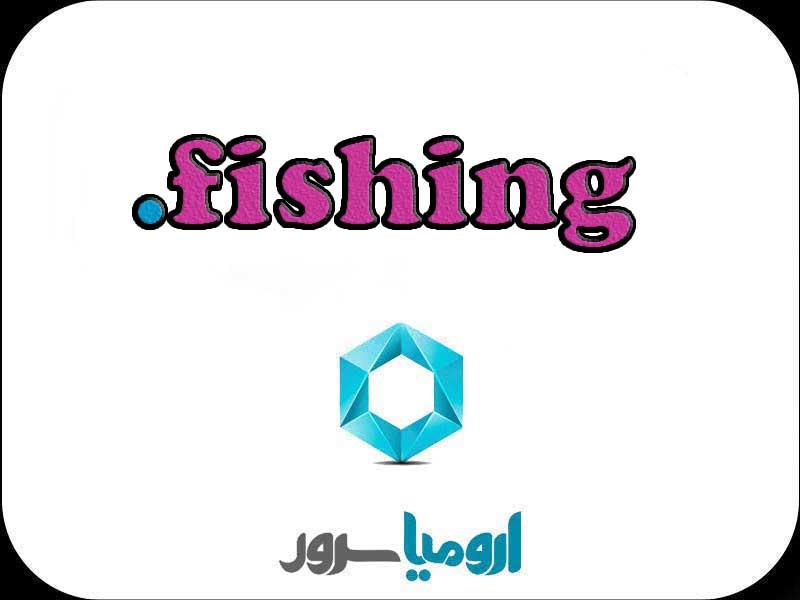 ثبت-دامنه-fishing